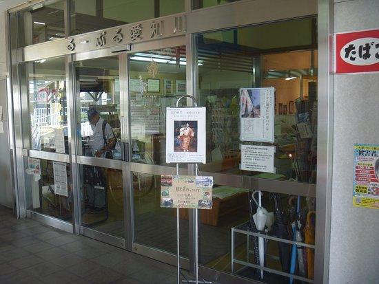 Aisho-cho, Japan: 入口側