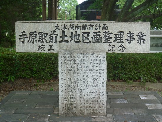 Tehara Ekimae Town Planning Completion Ceremony Memorial