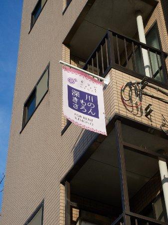Fukagawa Kimono Salon