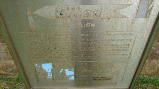 Todogasaki: 完全に錆びてしまった、魹ヶ埼灯台の看板