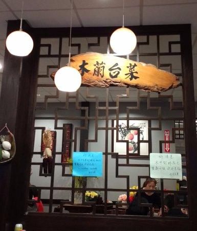 MuLan Taiwanese Restaurant: front desk