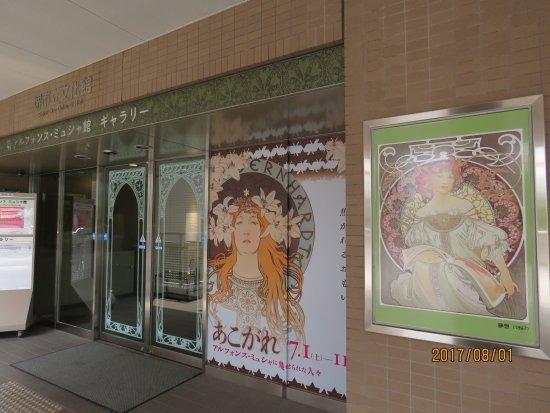 Alphonse Mucha Museum