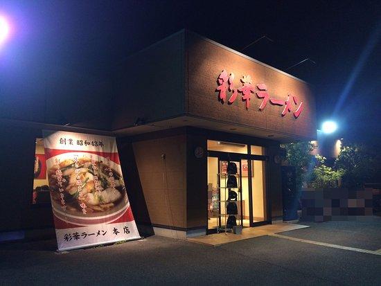 Tenri, Japan: 店舗外観