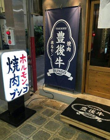 Yakiniku Horumon Bungo, Sakai Higashi