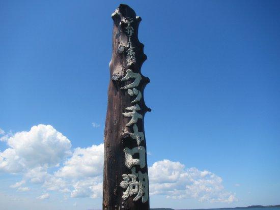 Hamatonbetsu-cho, Japan: クッチャロ湖標柱