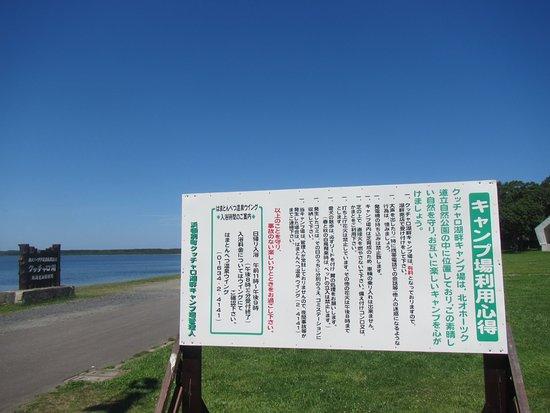 Hamatonbetsu-cho, Japan: 湖畔にキャンプ場