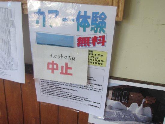 Hamatonbetsu-cho, Japan: 夏季はカヌー体験も