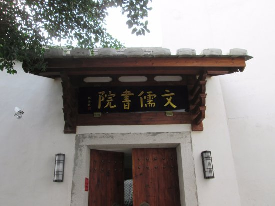 Architectural buildings of Sanfang Qixiang and Zhuzi Workshop : 文儒書院大門