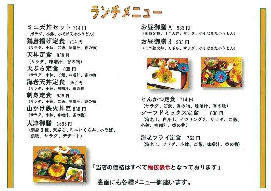 Hotel Tetra Otsu Kyoto: ランチメニュー