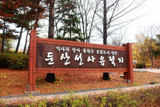 Daejeon Prehistoric Museum
