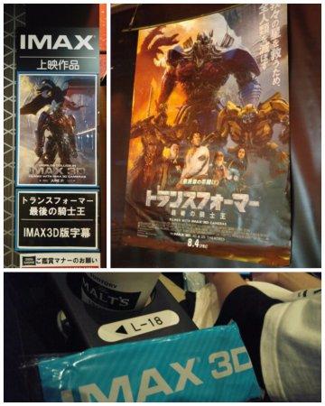 Yamatokoriyama, Japón: この建物の中には映画館も入ってるから便利♡ この日はトランスフォーマーを観てきました!!