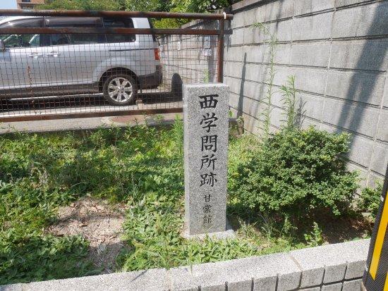 Nishigakumonjo Monument