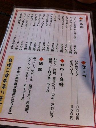 Joso, Japão: メニューの一部