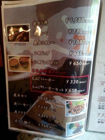 Kami, Jepang: 食堂のメニュー
