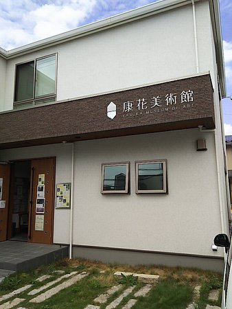 ‪Yasuka Museum of Art‬