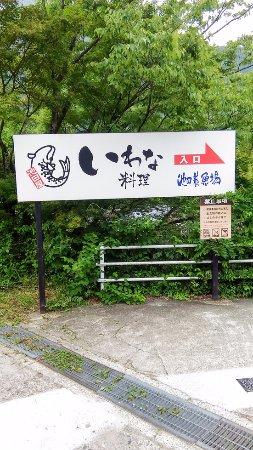 Higashiomi, Japan: 看板の絵がかわいい