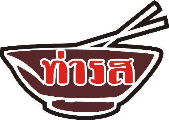 Wiang, Thailand: Taros Thaifood