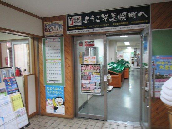 Bihoro-cho, Japan: 駅構内からの入口