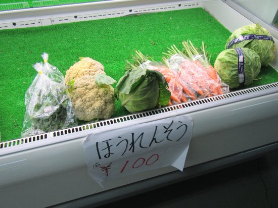 Bihoro-cho, Japan: 地元農産物を安く販売