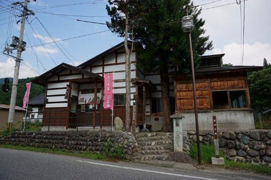 Minamiaizu-machi, Japón: 施設外観