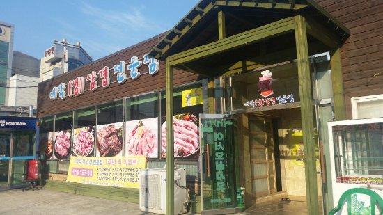 Tongyeong, Zuid-Korea: 안정의 10년의 전통을 가진 고기집의 명가~^^  성동 조선소를 거쳐간 사람들이 인정하는 안정 유일한 맛집~^^  점심특선 메뉴♡ 쭈꾸미 돼지두루치기는 없어서