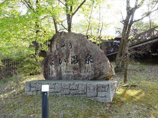 Shiso, Japonia: しそう よい温泉