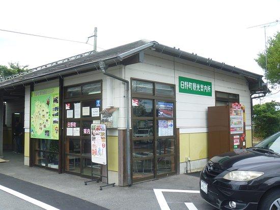 Hino Ekimae Tourist Information Center