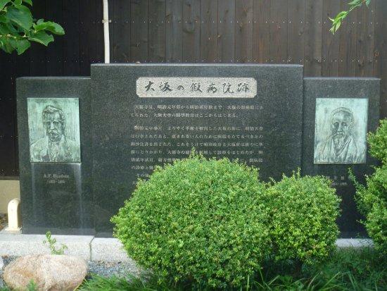 Osaka Kari Hospital Monument