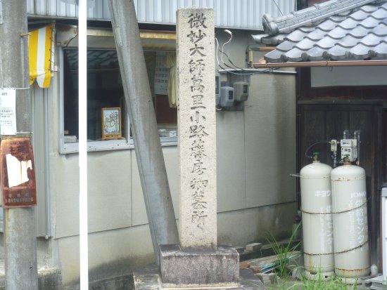 Konan, Jepang: 碑の正面