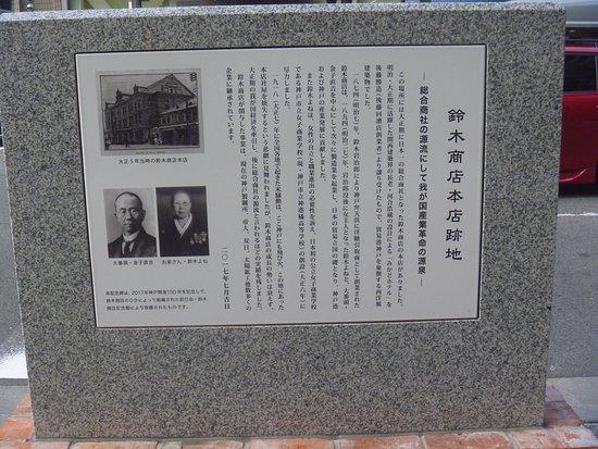 Suzuki Shoten Honten Atochi Monument
