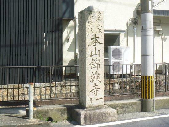 """Yasu, Japonia: """"真宗木邊派本山錦織寺 一り"""""""