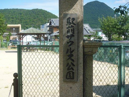 Yasu, Japan: 園銘版