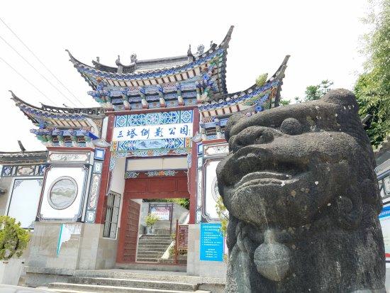 Three Pagodas reflection Park: 公園の入り口。狛犬が可愛い顔をしていた。