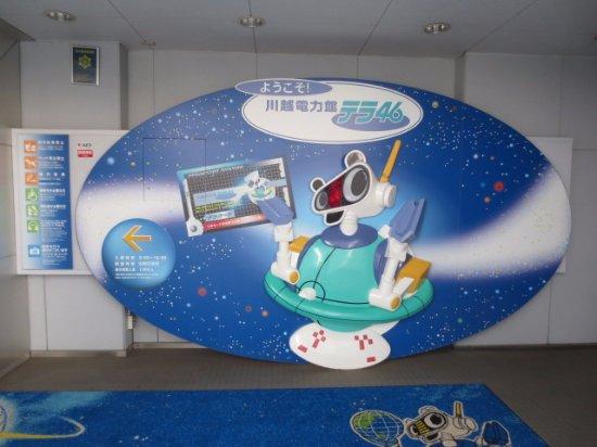 Kawagoe Electric Museum Tera46