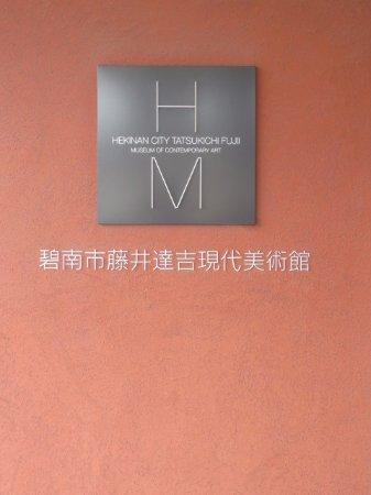 Hekinan, Japan: H&M