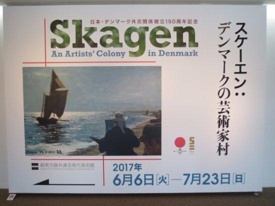 Hekinan, Japan: 企画展