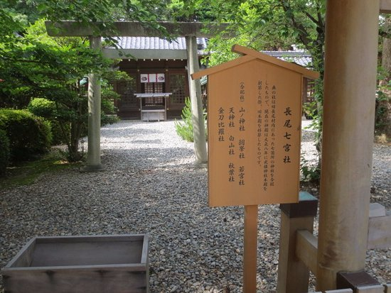 Taketoyo-cho, Japón: 長尾七宮社