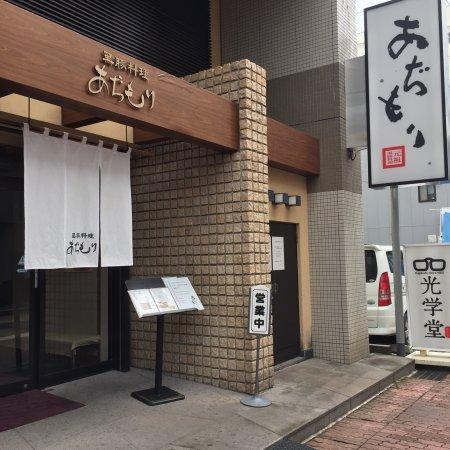 黒豚料理 あぢもり, photo0.jpg