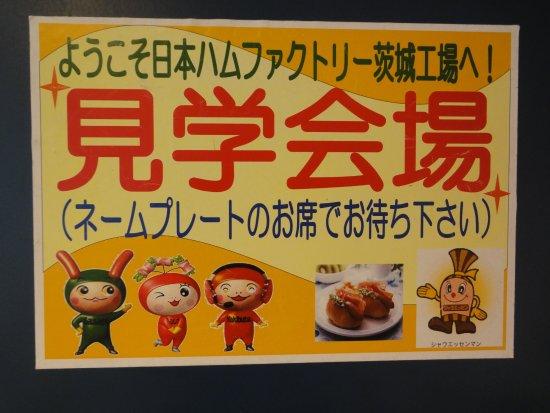 Chikusei, Japan: 見学のお客様向けの待合室の前の看板
