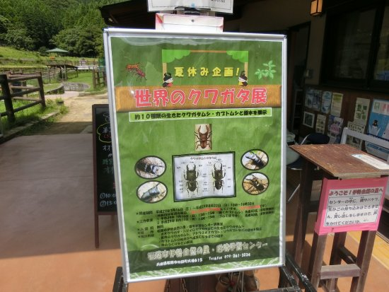 Himeji City Ise Shizen no Sato Environmental Learning Center