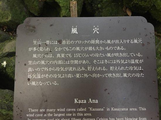 Kasayama Wind Cave