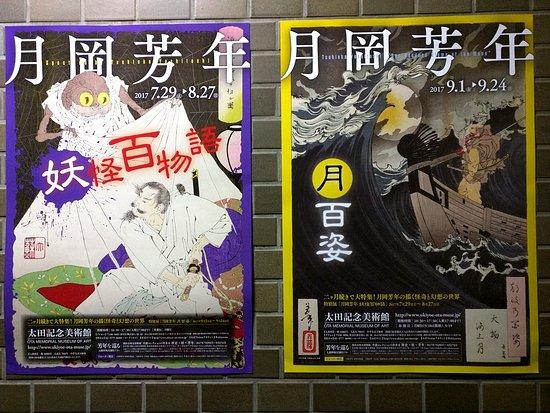 Ota Memorial Museum of Art: 20170812_150502446_large.jpg
