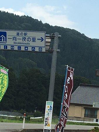 Michi-no-Eki IIkko Ikki no Sato: 標識は大きいのですぐわかります
