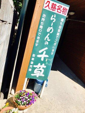 Kuji, Giappone: photo6.jpg