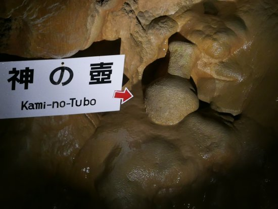 Kami, Jepang: 名物、「神の壺」です