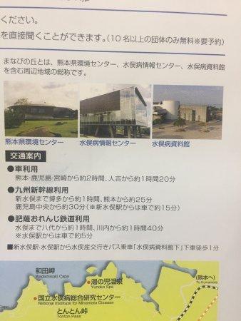 Minamata, Japón: 水俣病資料館