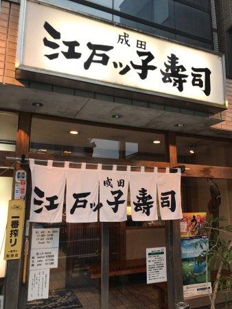 Edokkozushi : photo1.jpg