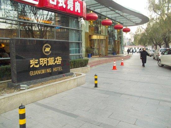 Guangming Hotel: 本ホテルの正面の状況です。