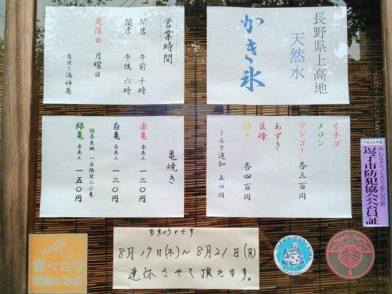 Zushi, Japan: 2017.8.14(月)☔五日間😌ゆっくり😃楽しんで😪お休み下さい☺