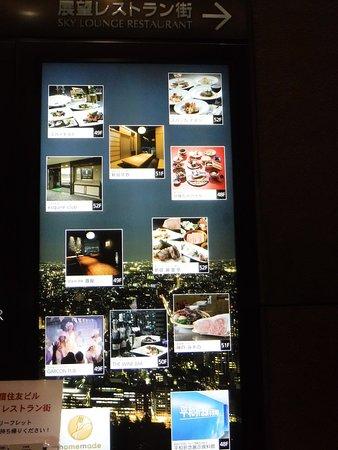 Bilde fra Shinjuku Sumitomo Building